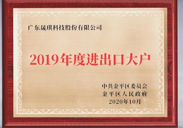 """热烈庆祝 晟琪科技被评为""""2019年度进出口大户"""""""